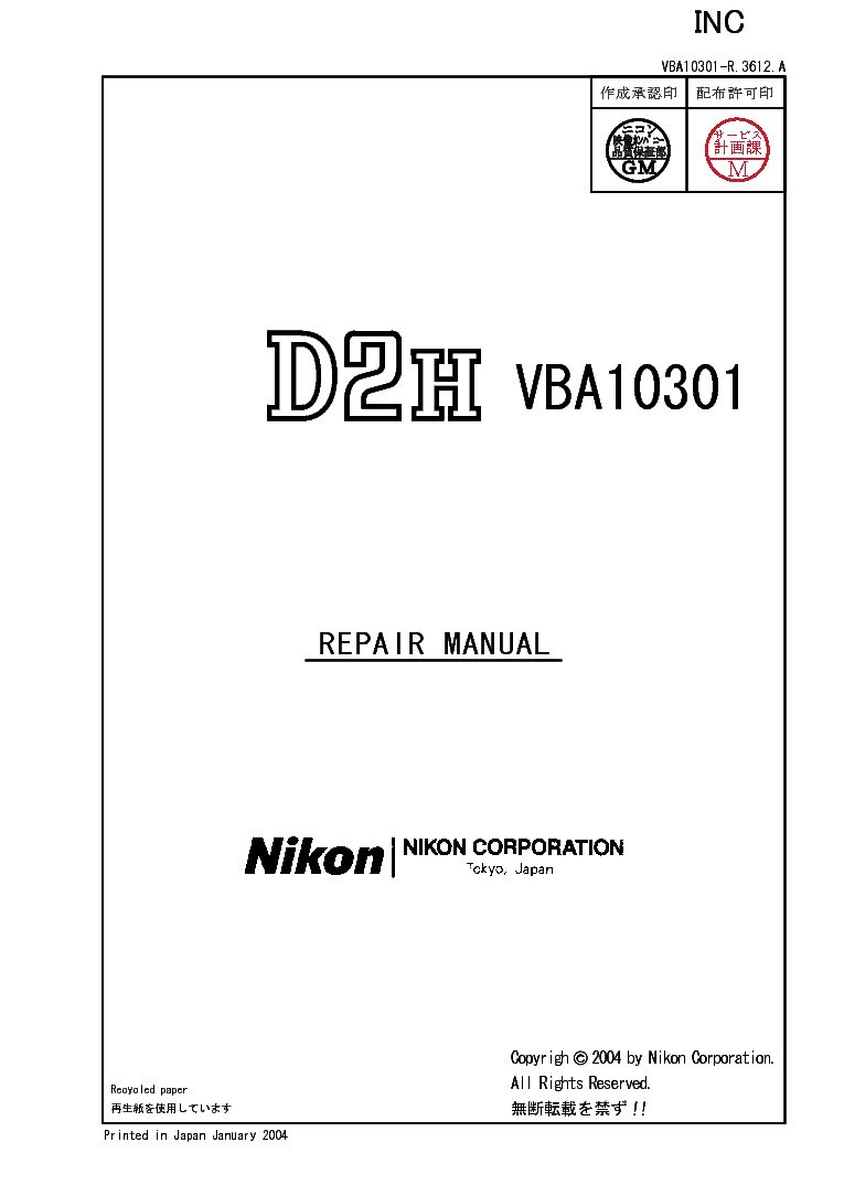 nikon d2h manual free download